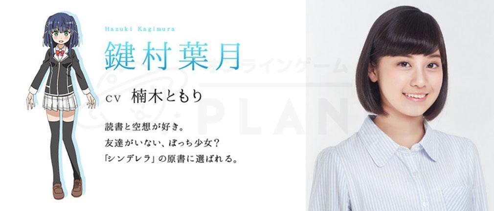 メルヘン・メドヘン PC 鍵村葉月 (CV:楠木ともり)