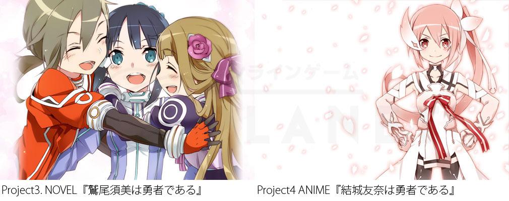 タカヒロIVプロジェクト 第3段プロジェクト:イラストノベル『鷲尾須美は勇者である』、第4段プロジェクト:オリジナルアニメ『結城友奈は勇者である』