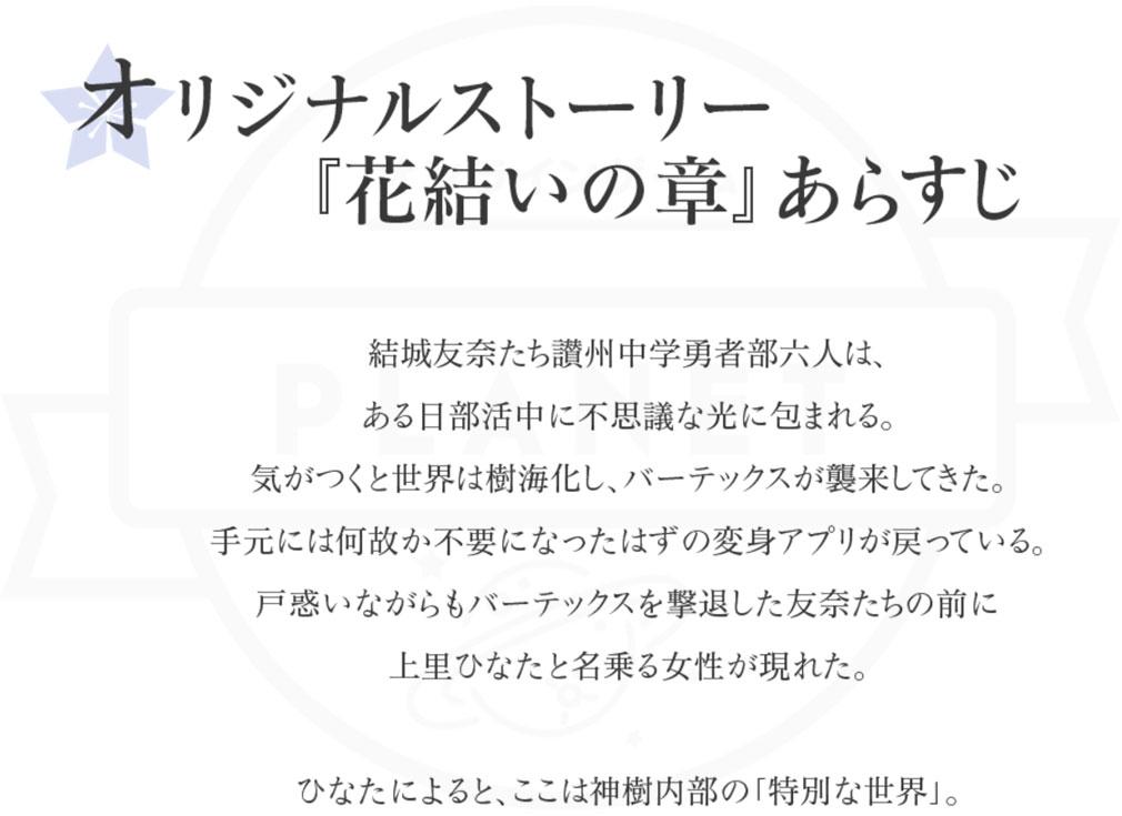 結城友奈は勇者である 花結いのきらめき(ゆゆゆい) PC オリジナルストーリー『花結いの章』あらすじ