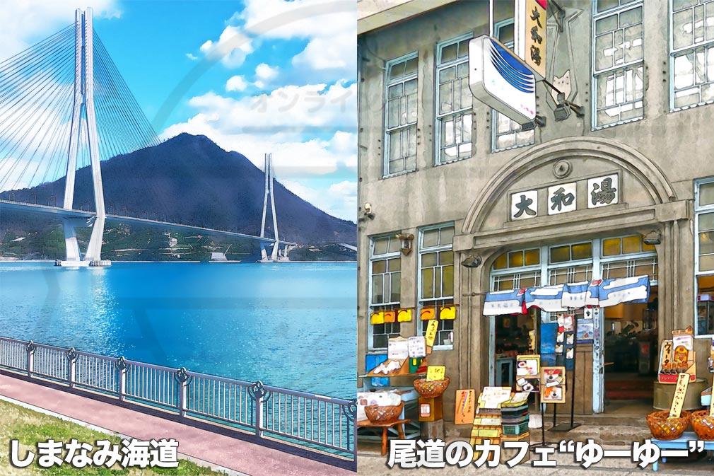 ソラとウミのアイダ(ソラウミ) PC サイクリングで有名な「しまなみ海道」と「大和湯」を改装した尾道のカフェ「ゆーゆー」