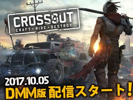 CROSSOUT(クロスアウト) PC サムネイル