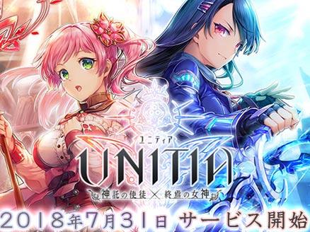 UNITIA(ユニティア) 神託の使徒×終焉の女神 PC サービス開始日決定のサムネイル