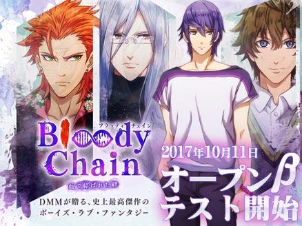Bloody Chain (ブラチェ) PC OBT用サムネイル