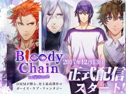 Bloody Chain (ブラチェ) PC サムネイル