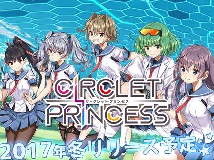 CIRCLET PRINCESS(サークレットプリンセス) PC 配信決定サムネイル