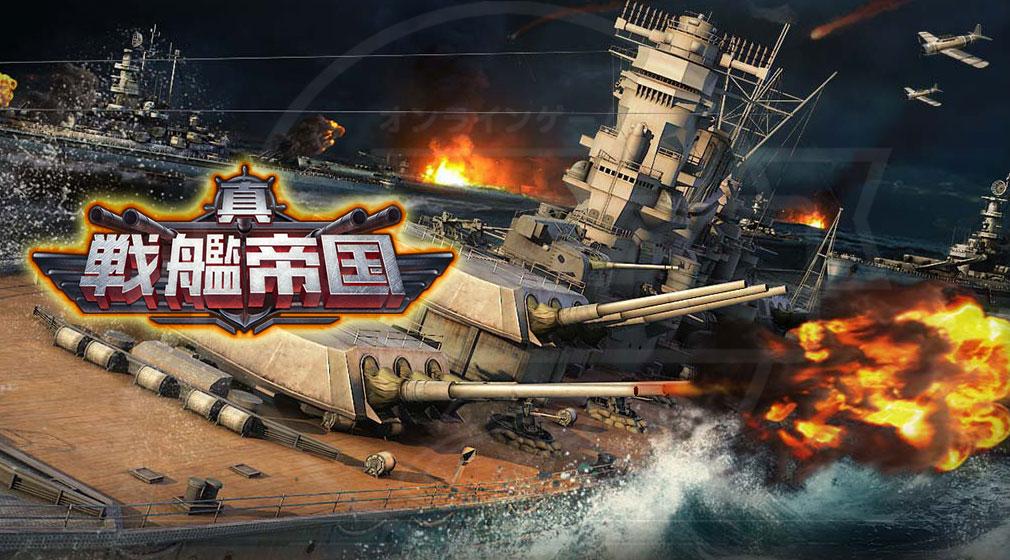 真・戦艦帝国 PC メインイメージ
