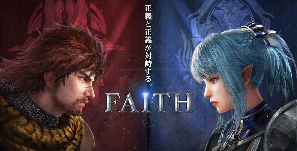FAITH(フェイス) キービジュアル