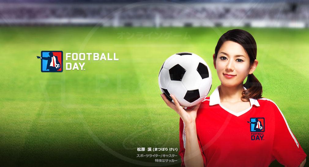 FOOTBALL DAY(フットボールデイ) PC メインイメージ