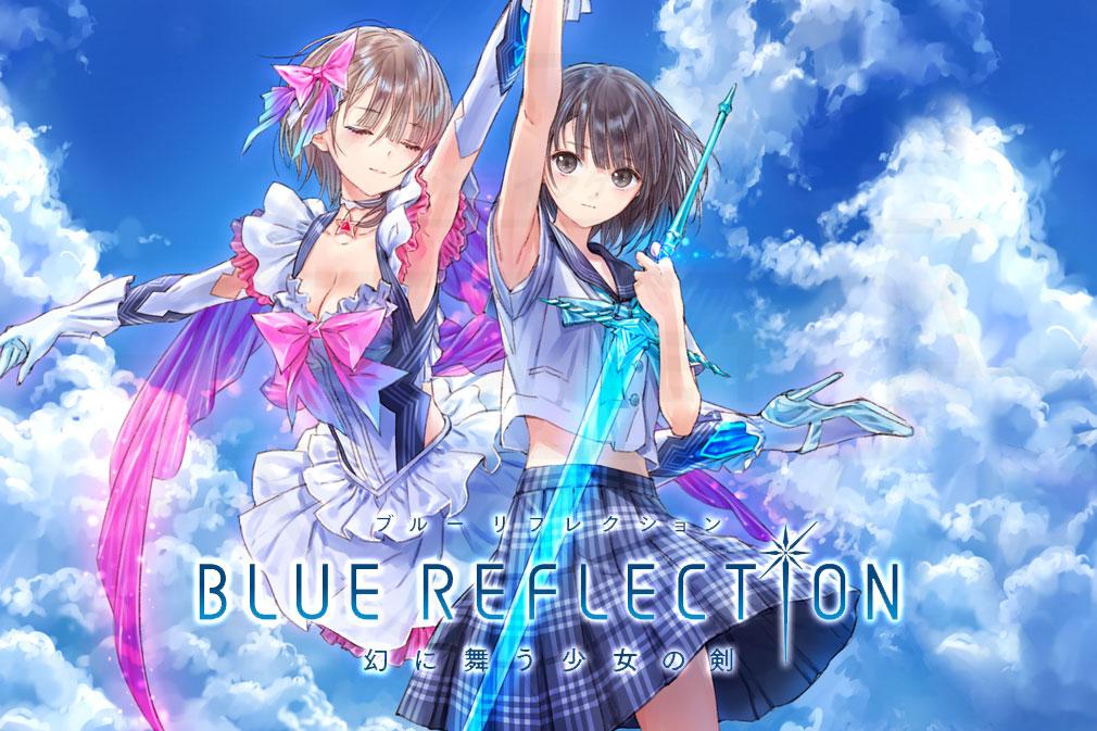 BLUE REFLECTION(ブルーリフレクション) 幻に舞う少女の剣 PC メインイメージ