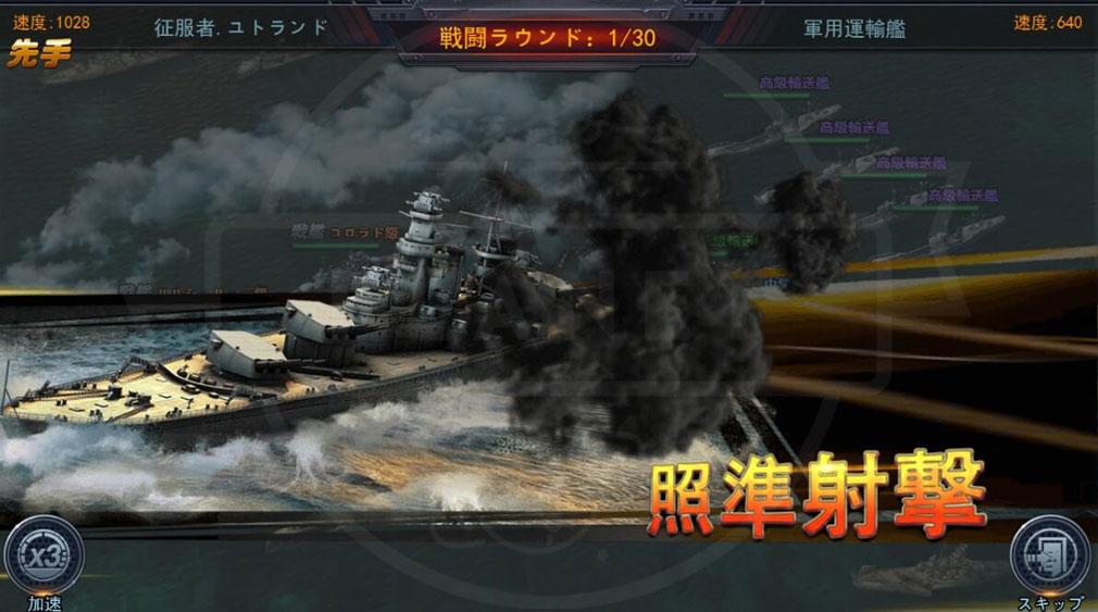 真・戦艦帝国 PC スキル発動スクリーンショット