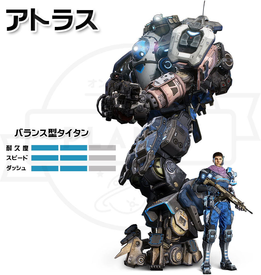TITANFALL ONLINE(タイタンフォールオンライン) TFO バランス型【アトラス】
