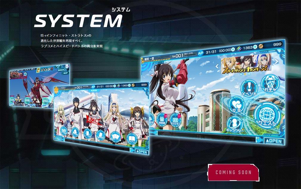 IS<インフィニット・ストラトス>アーキタイプ ブレイカー(ISAB アキブレ) PC ハイスピードバトルシステム