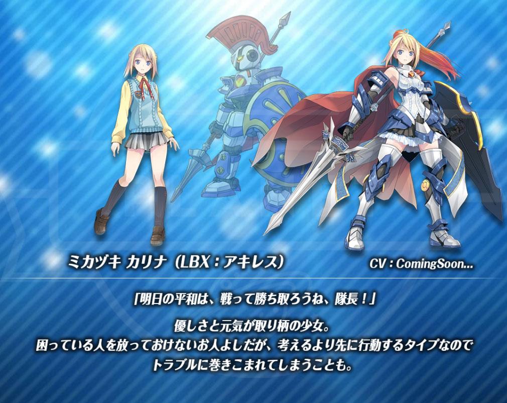 装甲娘 PC ミカヅキ カリナ(LBX:アキレス)