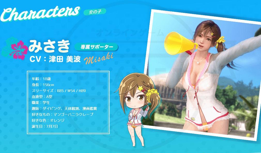 DEAD OR ALIVE Xtreme Venus Vacation (DOAX ブイブイ) PC プレイヤー専属サポーターキャラ『みさき(CV:津田 美波)