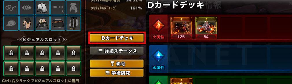 ArpieL(アルピエル) 新システム『Dカード』スクリーンショット