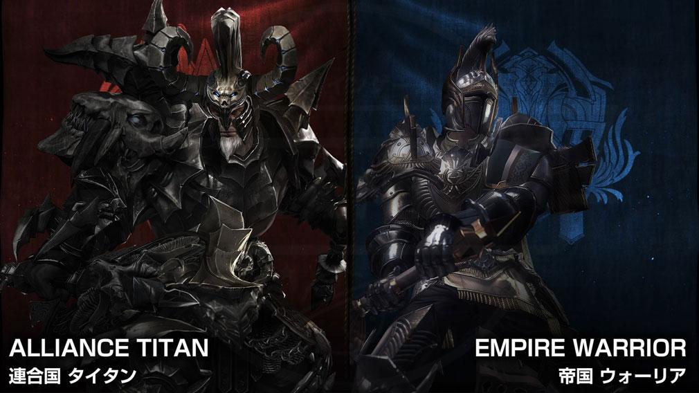 AxE Alliance X Empire(アックス) 連合国の『タイタン』、帝国の『ウォーリア』
