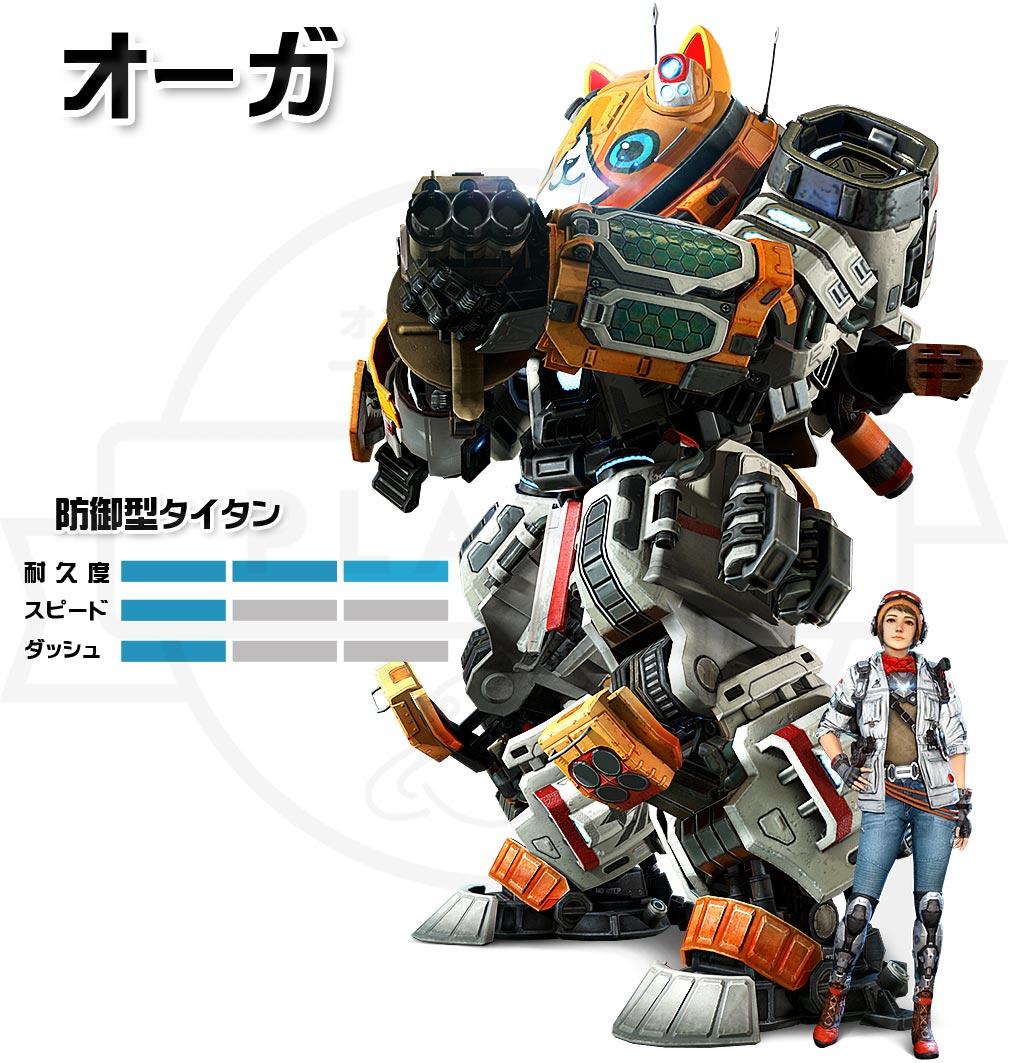 TITANFALL ONLINE(タイタンフォールオンライン) TFO 防御型【オーガ】