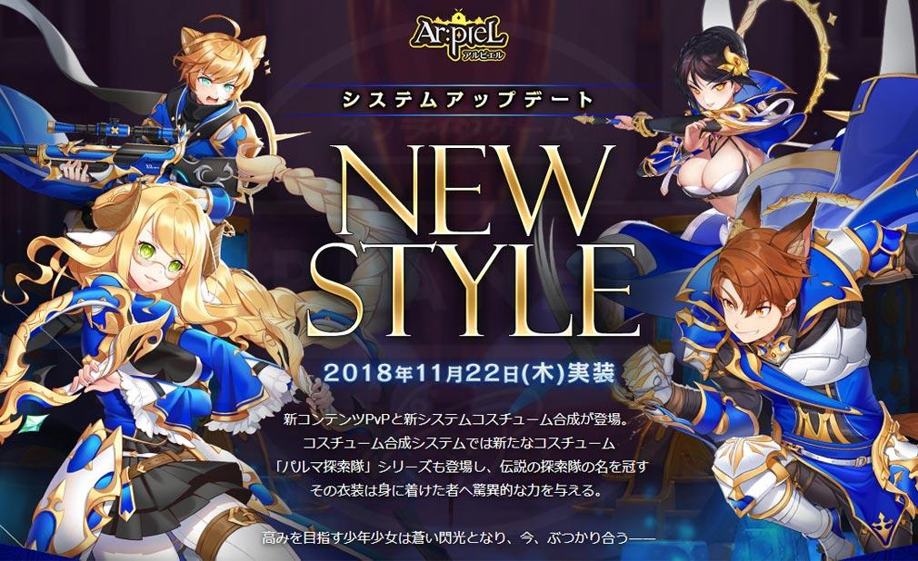 ArpieL(アルピエル) アップデート『NEW STYLE』イメージ