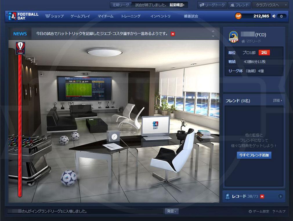 FOOTBALL DAY(フットボールデイ) PC ホーム画面スクリーンショット