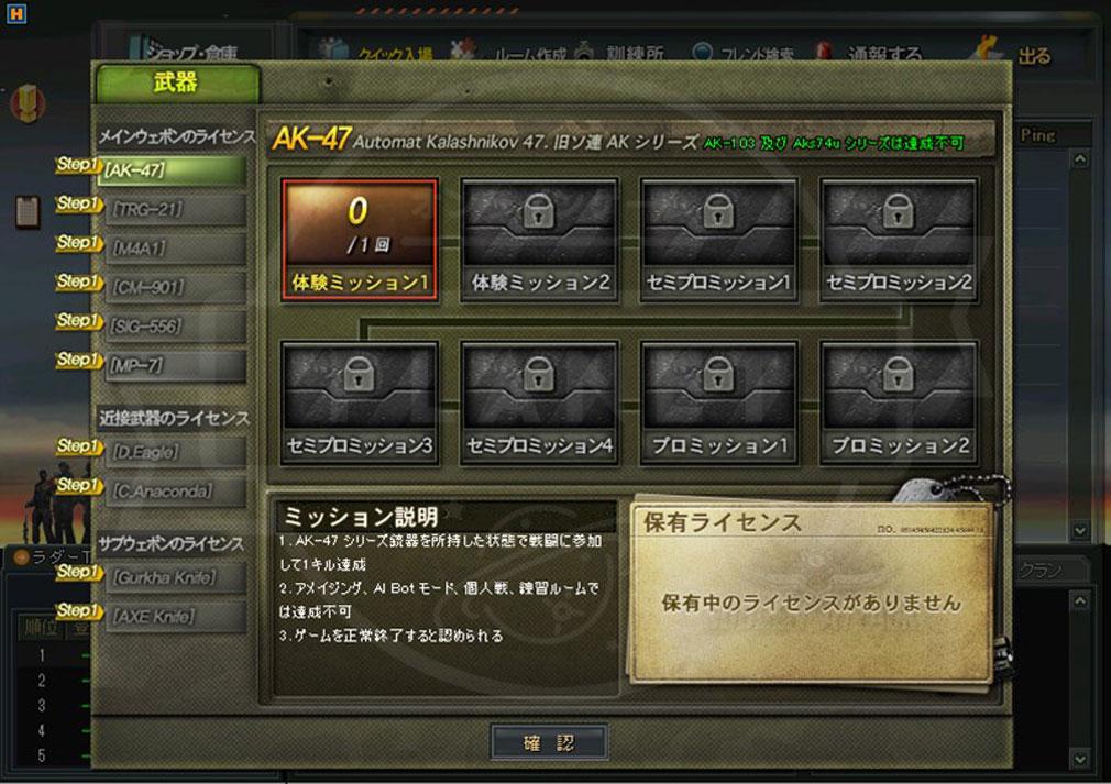 サドンアタック(SUDDEN ATTACK) SA1 ミッション画面スクリーンショット
