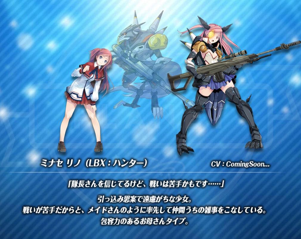 装甲娘 PC ミナセ リノ(LBX:ハンター)