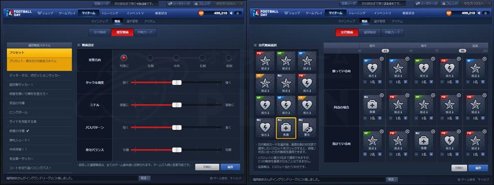 FOOTBALL DAY(フットボールデイ) PC 陣営戦術、選手交代スクリーンショット