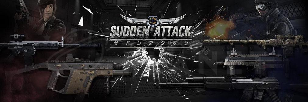 サドンアタック(SUDDEN ATTACK) SA1 武器イメージ