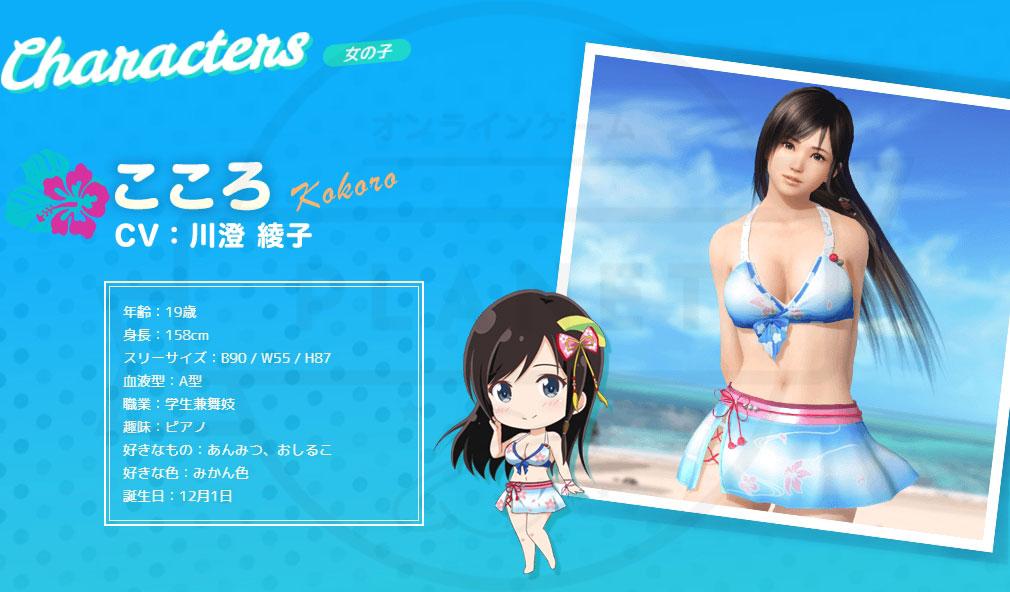 DEAD OR ALIVE Xtreme Venus Vacation (DOAX ブイブイ) PC キャラクター『こころ (CV:川澄 綾子)』