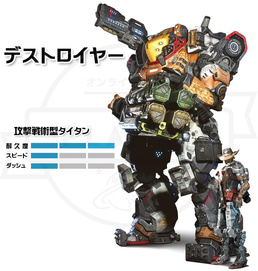 TITANFALL ONLINE(タイタンフォールオンライン) TFO 攻撃戦術型【デストロイヤー】