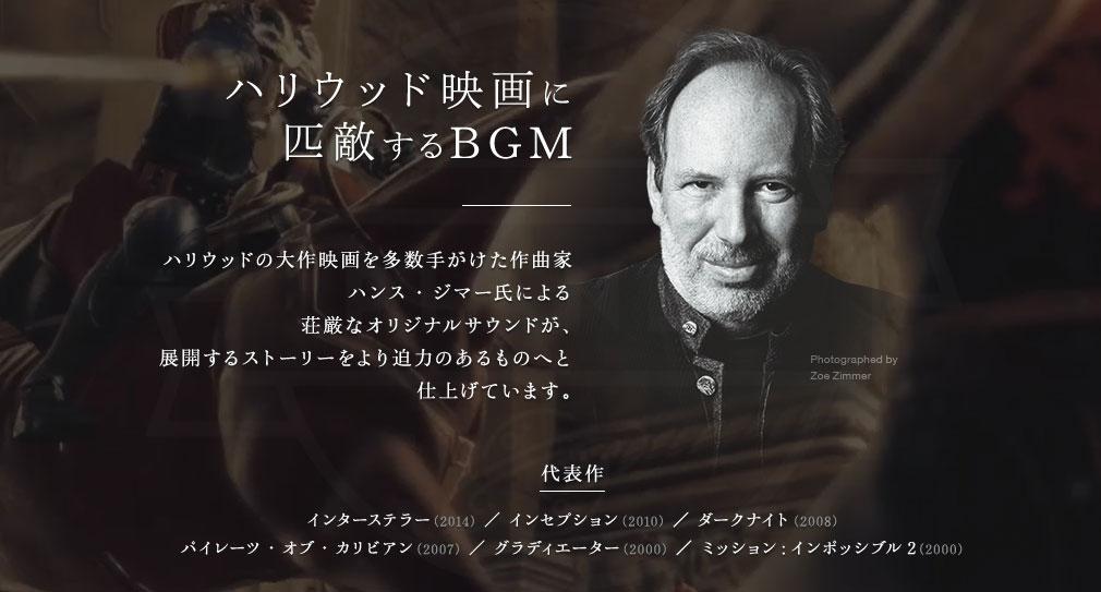 BLESS(ブレス)日本 音楽に携わるハンス・ジマー氏