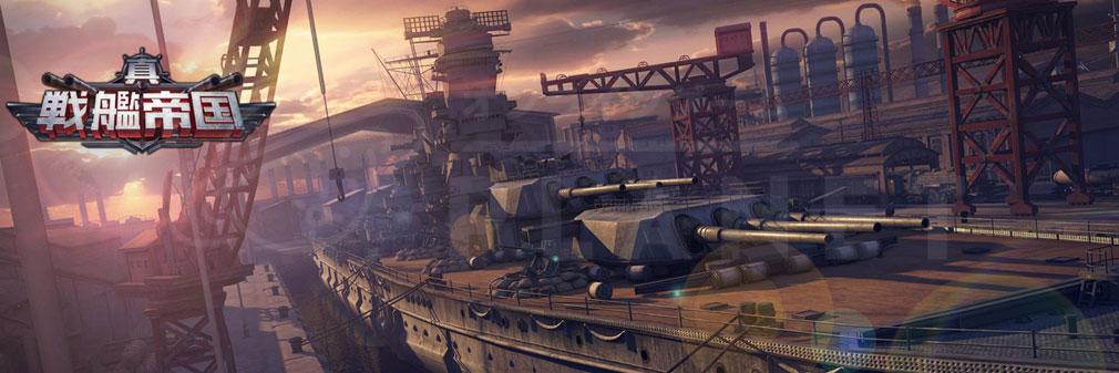 真・戦艦帝国 PC フッターイメージ