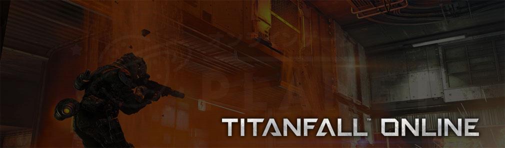 TITANFALL ONLINE(タイタンフォールオンライン) TFO フッターイメージ