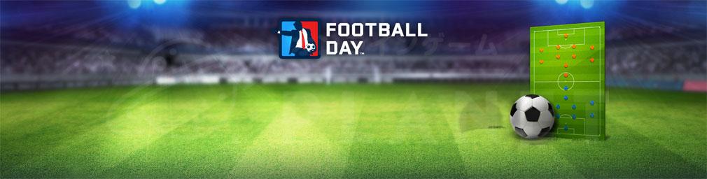 FOOTBALL DAY(フットボールデイ) PC フッターイメージ