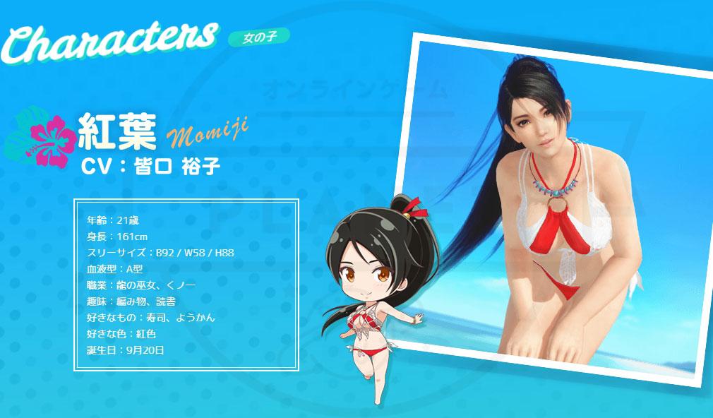 DEAD OR ALIVE Xtreme Venus Vacation (DOAX ブイブイ) PC キャラクター『紅葉 (CV:皆口 裕子)』