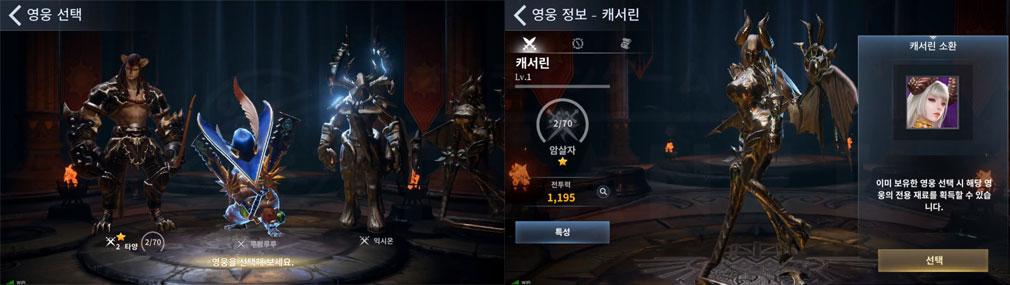 ArcheAge BEGINS(アーキエイジ ビギンズ) 英雄(ヒーロー)キャラクター選択画面のスクリーンショット