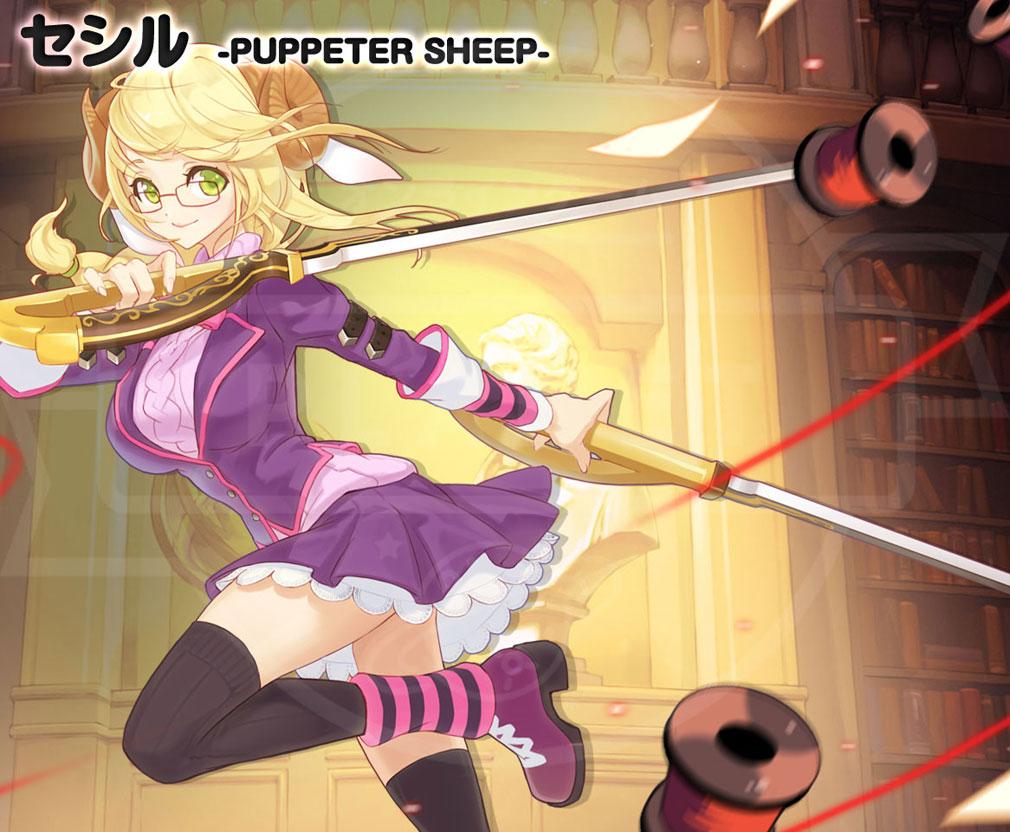 ArpieL(アルピエル) プレイアブルキャラクター セシル -PUPPETER SHEEP-