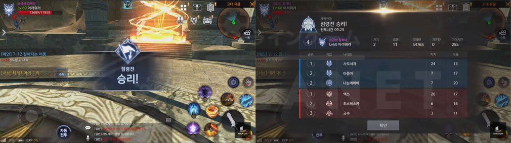 AxE Alliance X Empire(アックス) 5対5のチーム対戦するコロシアムモードスクリーンショット