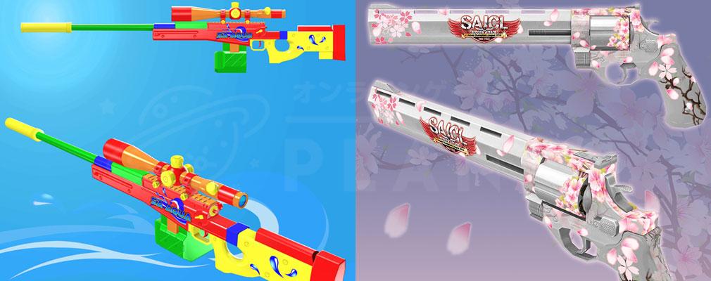 サドンアタック(SUDDEN ATTACK) SA1 課金武器のプールと桜のデザイン