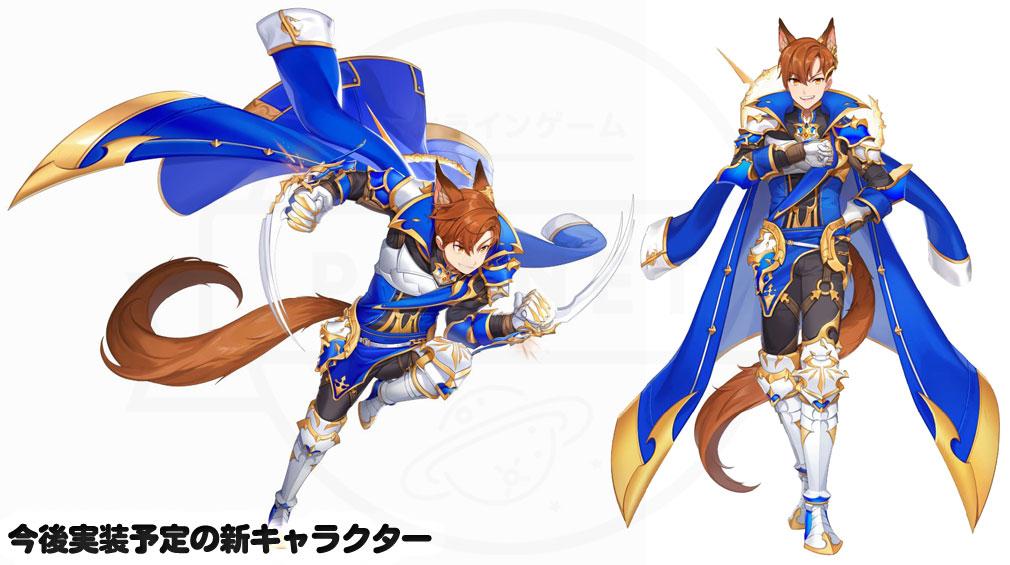 ArpieL(アルピエル) プレイアブル新キャラクター