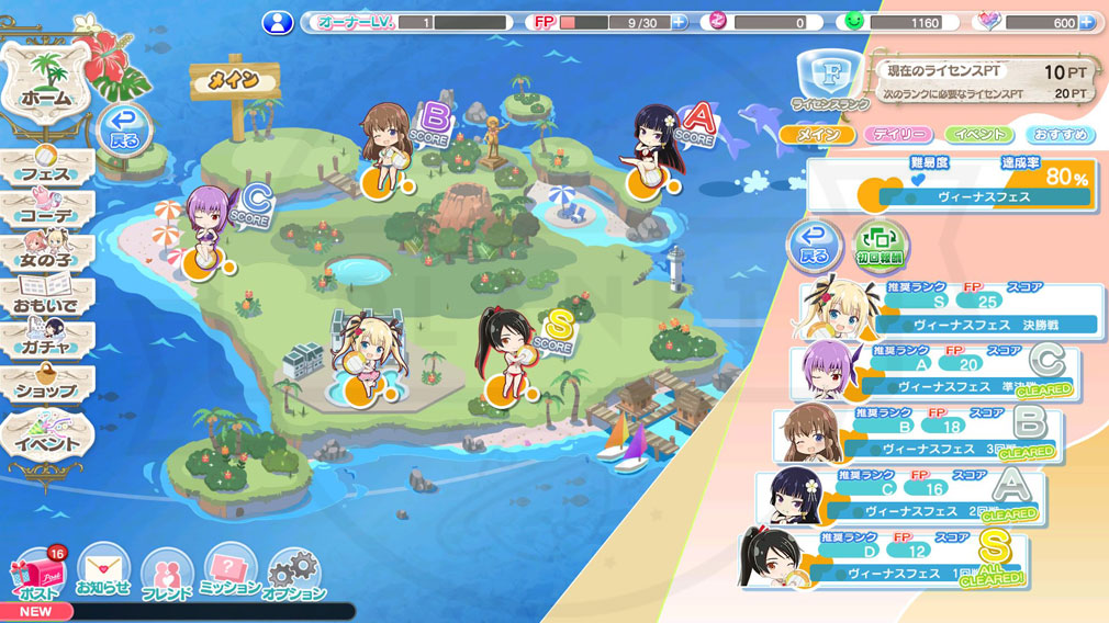 DEAD OR ALIVE Xtreme Venus Vacation (DOAX ブイブイ) PC ヴィーナスフェス選択スクリーンショット