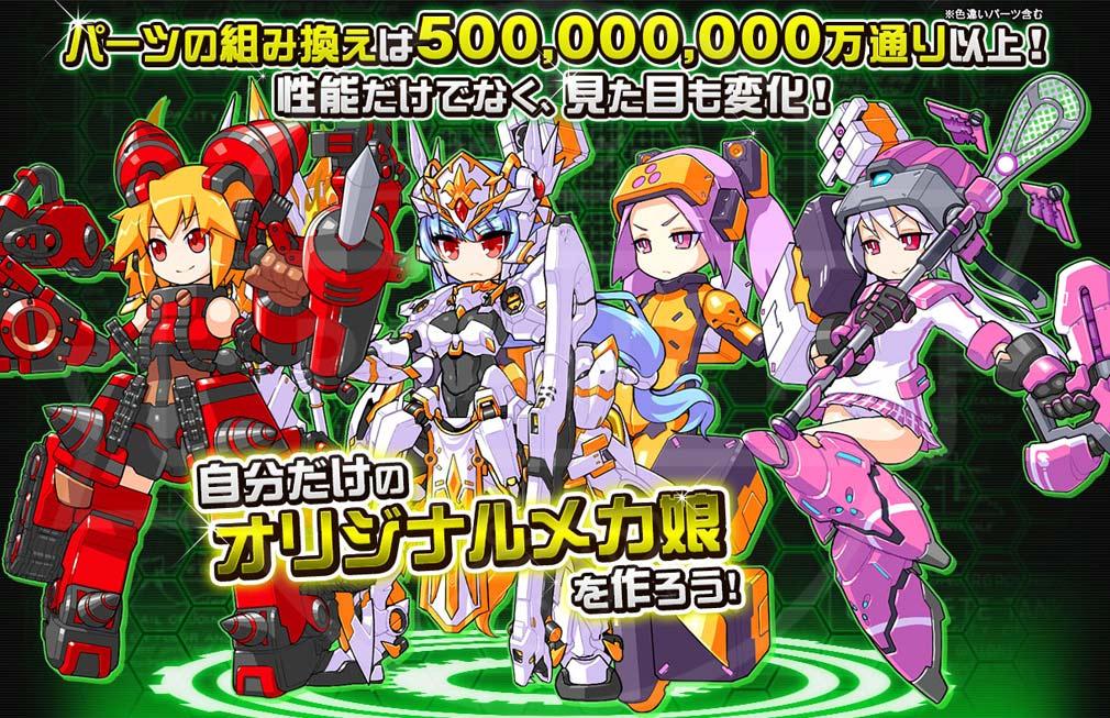 メカむすメーカー(メカ娘) PC メカ娘カスタマイズ紹介イメージ