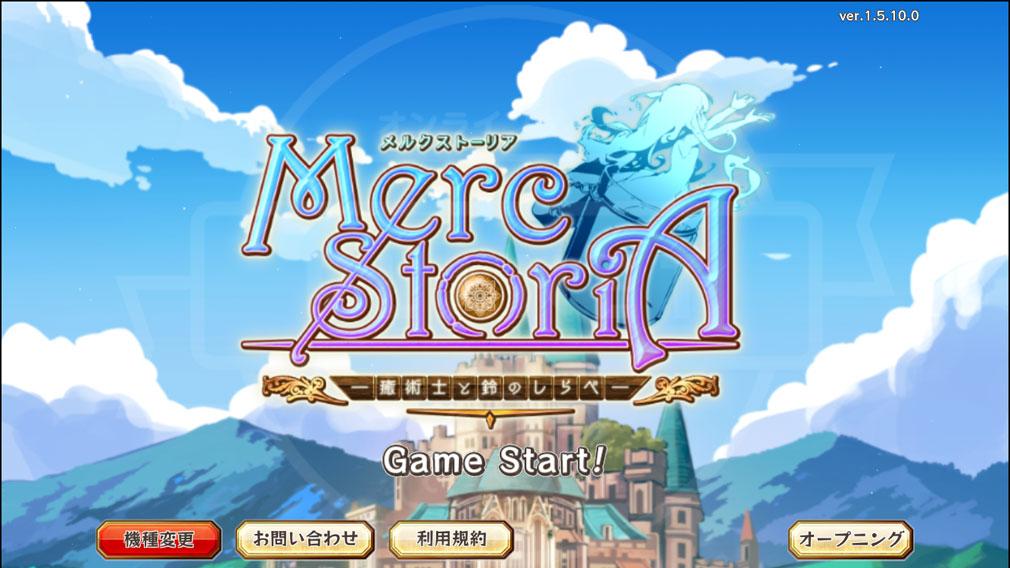 メルクストーリア(メルスト) PC ゲームスタート画面スクリーンショット