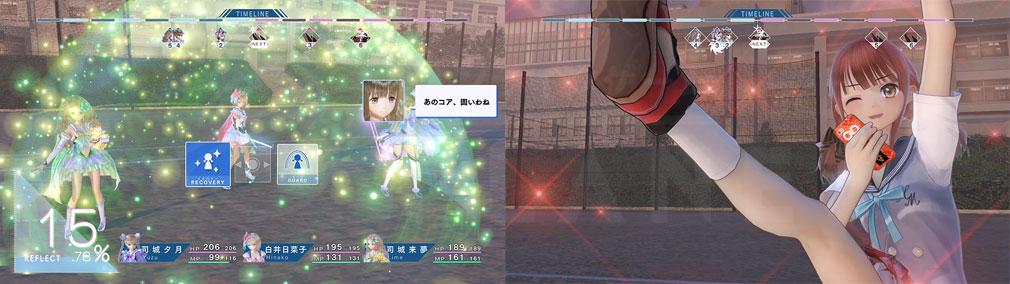 BLUE REFLECTION(ブルーリフレクション) 幻に舞う少女の剣 PC サポーター応援、アドバイススクリーンショット