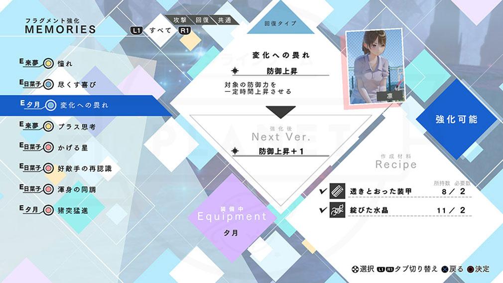 BLUE REFLECTION(ブルーリフレクション) 幻に舞う少女の剣 PC フラグメント強化スクリーンショット