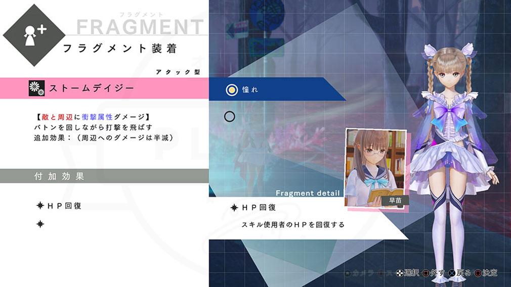 BLUE REFLECTION(ブルーリフレクション) 幻に舞う少女の剣 PC フラグメント装着スクリーンショット