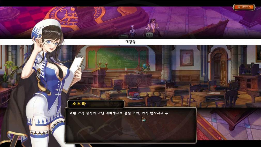 ArpieL(アルピエル) ダンジョンクエストが授業となるプレイスクリーンショット