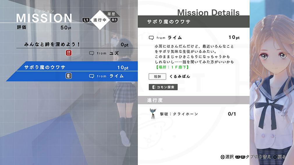 BLUE REFLECTION(ブルーリフレクション) 幻に舞う少女の剣 PC ミッションスクリーンショット