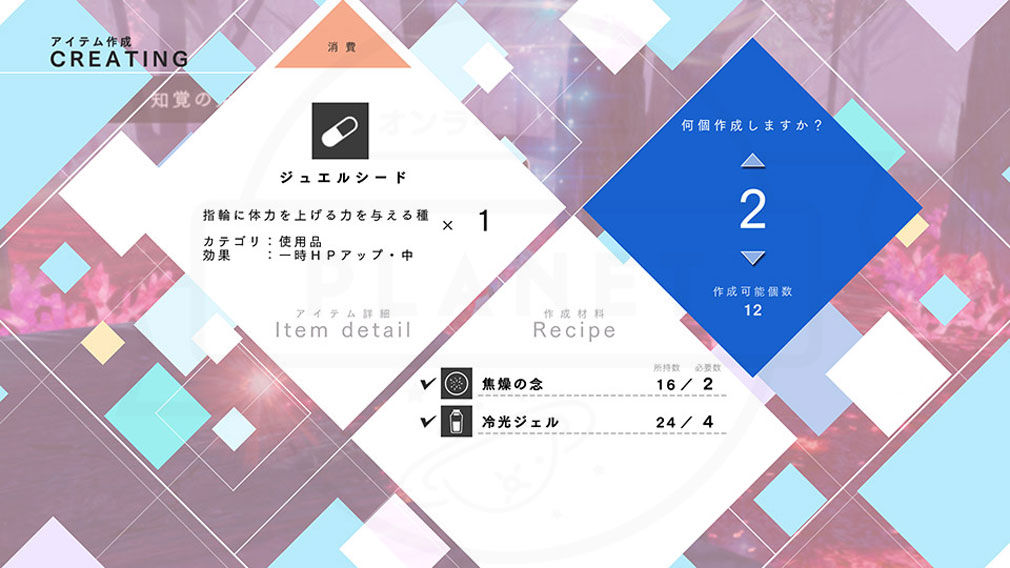 BLUE REFLECTION(ブルーリフレクション) 幻に舞う少女の剣 PC アイテム作成スクリーンショット