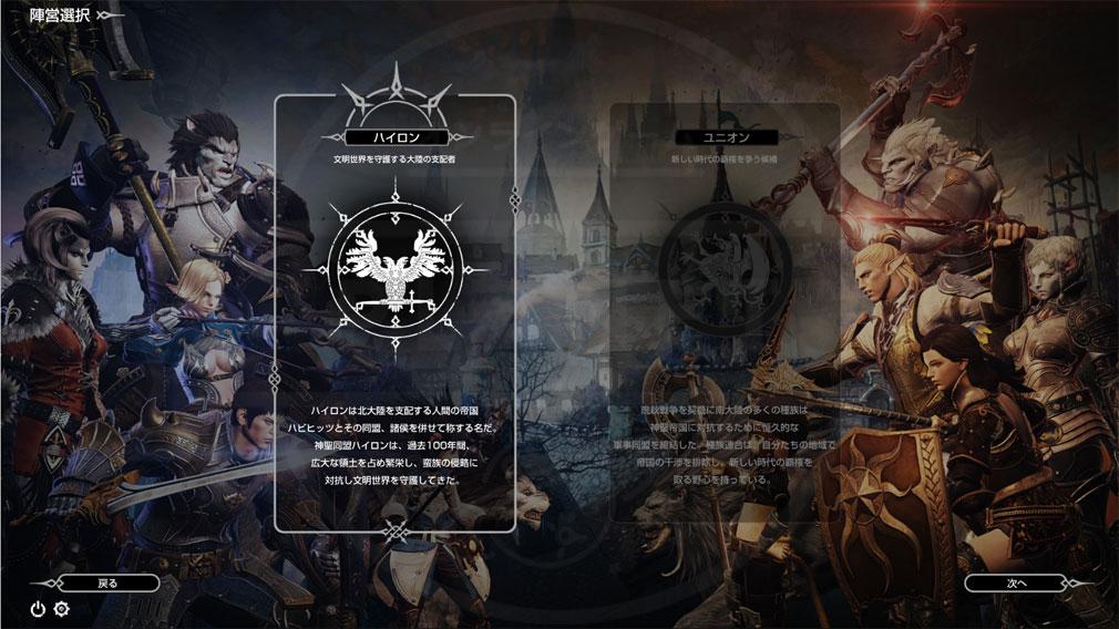 BLESS(ブレス) 日本 CBT2二大勢力『神聖同盟ハイロン(HIERON)』と『ユニオン種族連合(UNION)』選択画面スクリーンショット