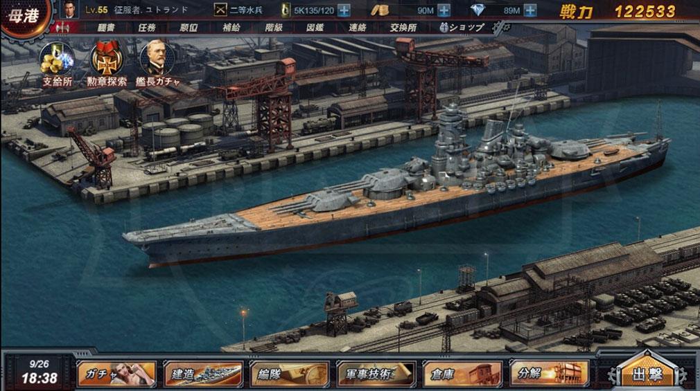 真・戦艦帝国 PC ホーム画面スクリーンショット